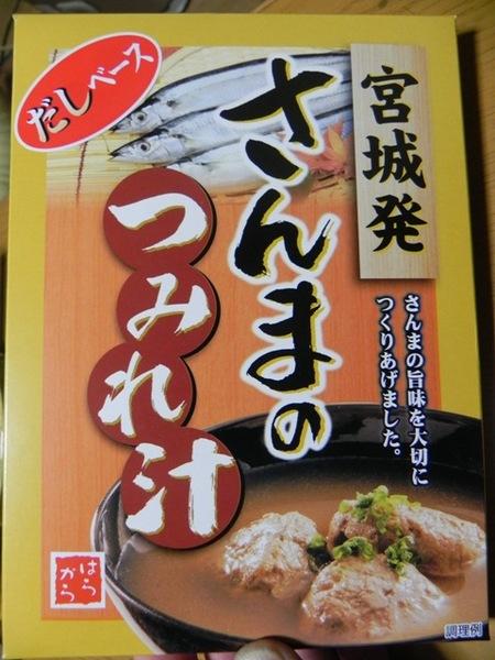 つみれ汁1.JPG