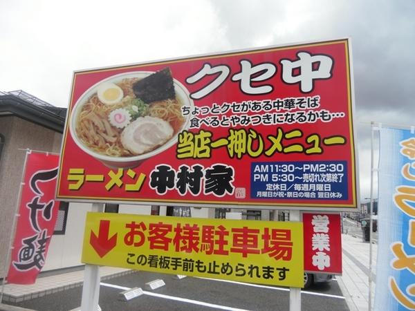 中村屋1.JPG