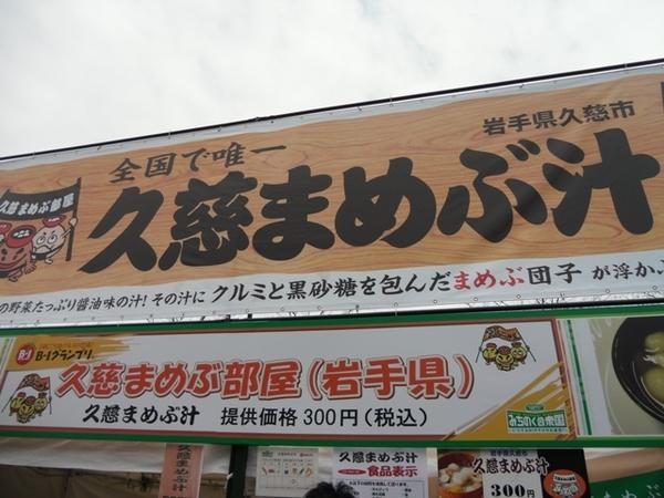 b1久慈1.JPG